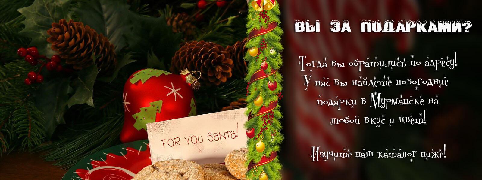 Каталог новогодних подарков