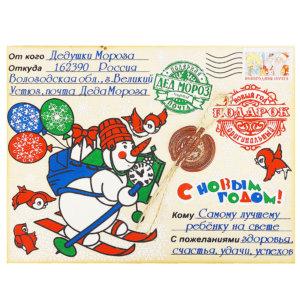 Посылка от Деда Мороза 900 гр